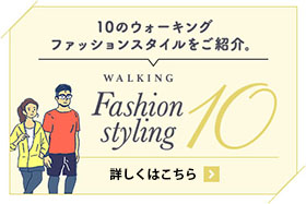 10 fasion styles for walking